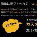 【レポート】kintoneカスタマイズ入門(2017年5月10日開催)