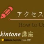 賢く便利な使い方!kintone講座<第4弾:アクセス権>