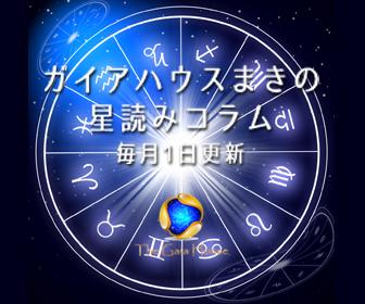 マキの星読みコラム第12回:2018年の流れと1月の星の動き【ガイアハウス】