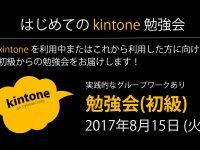 【告知】8月15日シドニー「はじめてのkintone勉強会」を開催します