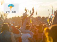 音楽フェス規制めぐり「混乱」 NSW