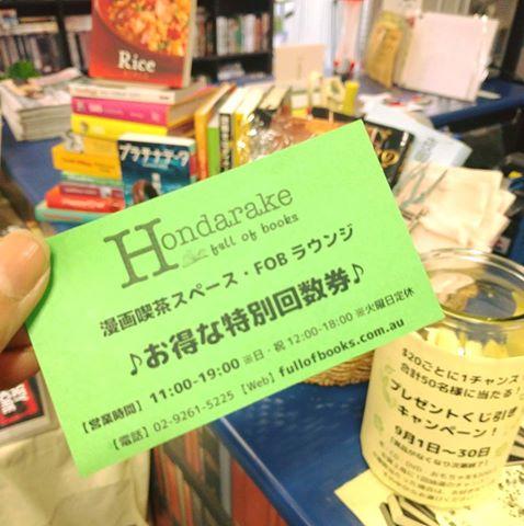 漫画喫茶の無料券や書籍も当たるクジ引きキャンペーン!