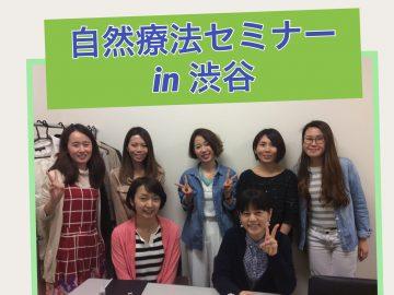 東京(銀座)にて、アロマ・ハーブ・リフレクソロジー講座を開講します😊