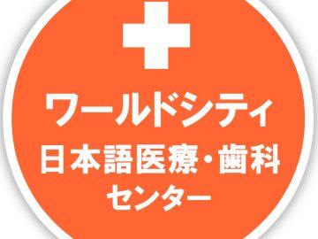 ⚫️節約生活中のワーホリさん(海外旅行保険)や学生さん(OSHC保険)は、医療も歯科もお得です⚫️