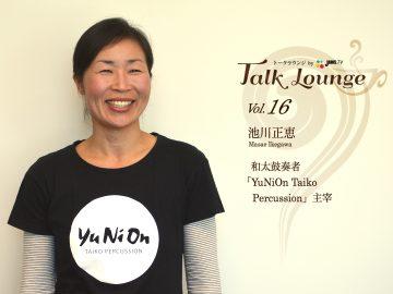 「自由な発想で和太鼓の楽しさと境界を広げたい」池川正恵さん、日豪夫婦デュオが織りなす音楽の可能性/和太鼓奏者、「YuNiOn Taiko Percussion」主宰