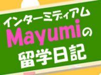 インターミディアムMayumiの留学日記④