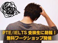 PTE/IELTS受験生に朗報!無料ワークショップ開催