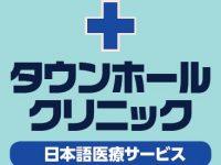 海外でも健康管理!年中無休のGP含む日本語医療サービス