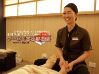 お客様の笑顔をつくる至極の癒やし/木村久美子さん