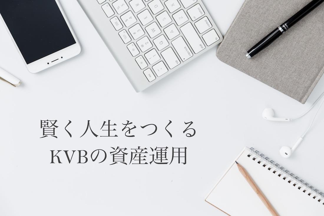 KVB新サービス!豪在住日本人のための資産運用