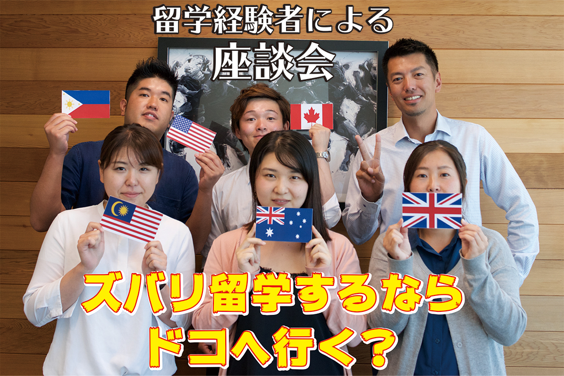 【第1回】JAMSスタッフが人気留学先6カ国の事情を徹底比較