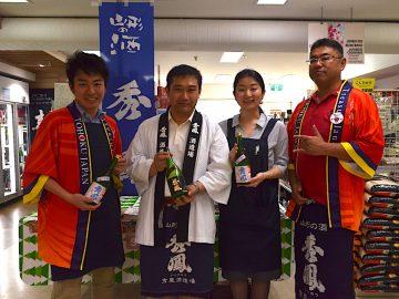 東北物産試食会・日本酒試飲会が東京マートで開催
