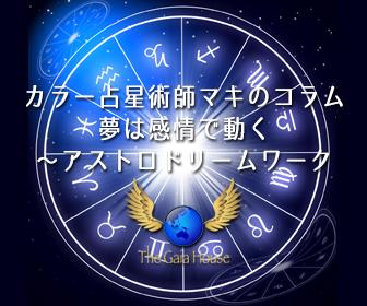 コスミック子育てのススメ【ガイアハウスコラム第13回】