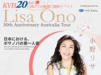 5月のシドニーイベント/ 「ボサノバの女王」小野リサのオーストラリア初コンサート!
