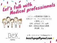 シドニーの医療現場で活躍する日本人ナースの方たちと交流できるチャンス!
