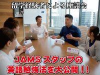【第2回】JAMSスタッフが人気留学先6カ国の事情を徹底比較