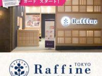 「Raffine TOKYO」でお得なメンバーズカードが作れます!