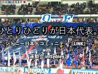 【4/27予約締切】シドニーの日本人が集結!異業種飲み会開催のお知らせ