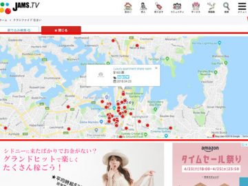 【システムからの報告】「住まい」クラシファイドがGoogle Mapから検索可能に!お問い合わせ件数も増加中!