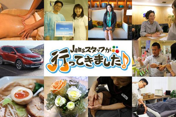 Jams-Ittekimashita-bottom01