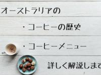 """これぞ""""豆""""知識? オーストラリアのコーヒーメニューを解説!"""