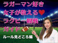 ラガーマン好き女子がおしえるラグビー観戦ガイド♡/ルール&見どころ編