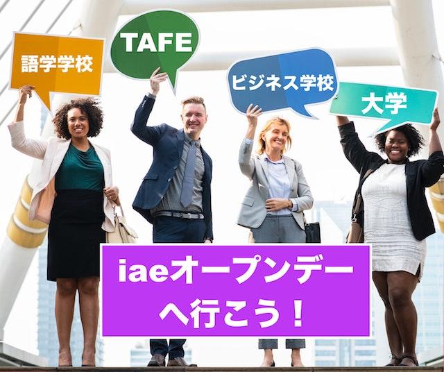 語学・ビジネス・TAFE・大学が大集合の無料オープンデー