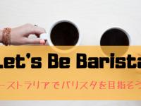 バリスタになる!オーストラリアのローカルカフェで働く方法3つ
