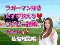 ラガーマン好き女子がおしえるラグビー観戦ガイド♡/基礎知識編