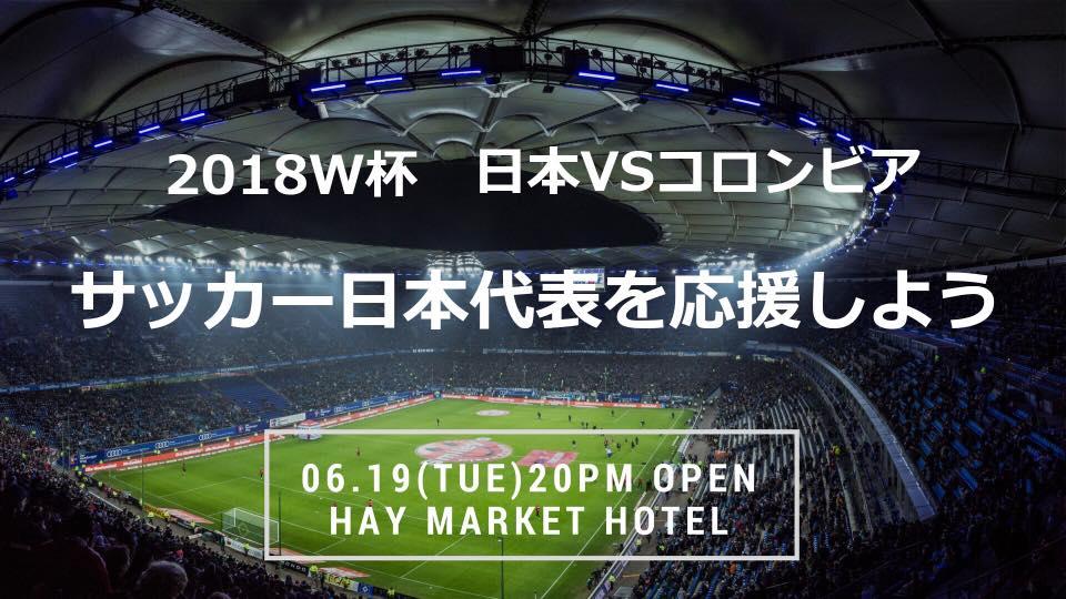 いよいよ明日!シドニーで日本代表を一緒に応援しよう!