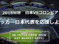 6月のシドニーイベント/サッカーW杯2018いよいよ開幕!「日本vsコロンビア戦」