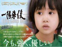 シドニー特別上映会決定!日本で話題の映画「一陽来復」