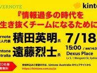 【お申込みはこちら】Evernote x kintone Australia の共同セミナー