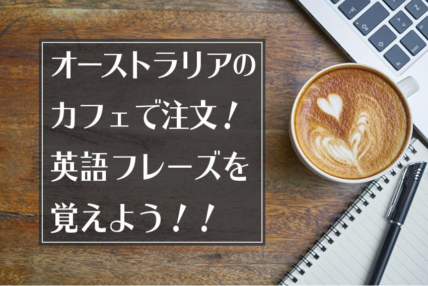 オーストラリアのカフェで注文/便利な英語フレーズを覚えよう!