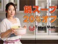 寒い冬は鍋で温まろう!今なら東京マートで鍋スープが20%オフ