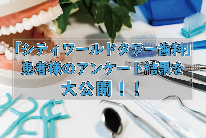 「シティワールドタワー歯科」患者さまのアンケート結果を公開!
