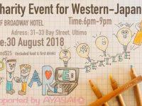 8月のシドニーイベント/西日本豪雨被災地をシドニーから支援しよう!