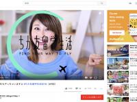 動画で見るオーストラリア留学「#ちか友留学生活2018」をご紹介