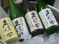 東京マートで開催された人気日本酒「久保田」の試飲会をレポート