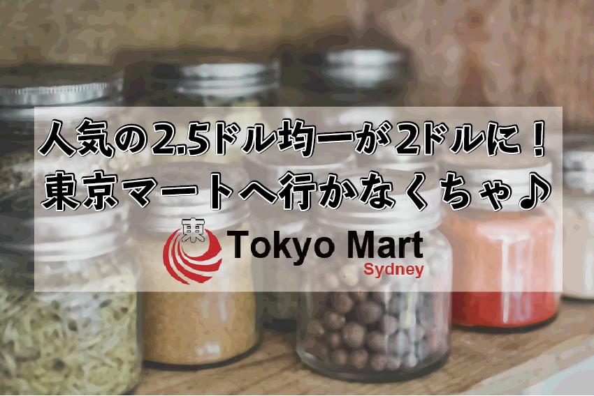 人気の2.5ドル均一が2ドルに! 東京マートへ行かなくちゃ♪