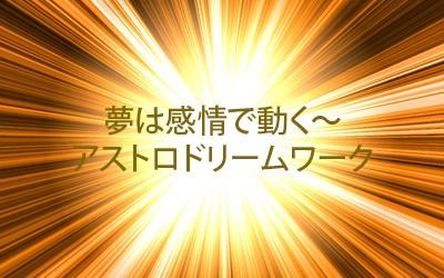 豊かさを受け取る天秤座の新月から11月の木星射手座入りの流れ【ガイアハウスコラム第20回】