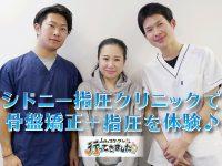 ★☆★9月のキャンペーン!!指圧+骨盤矯正スペシャルコース★☆★