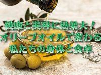 健康と美容に効果大!オリーブオイルで変わる私たちの身体と食卓