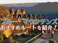 「世界遺産ブルー・マウンテンズ」を巡るおすすめルートを紹介!