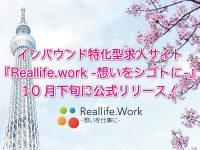 インバウンド特化型求人サイト『Reallife.work』が間も無くリリース!