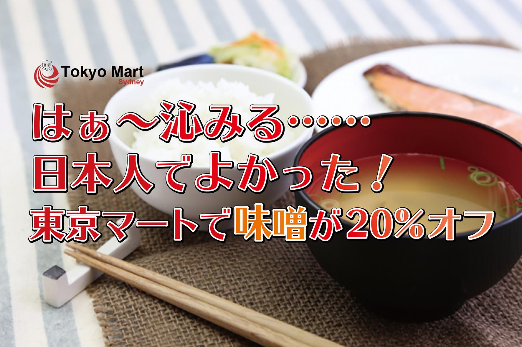 はぁ~沁みる…日本人でよかった!東京マートで味噌が20%オフ