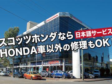 【日本語サービス】スコッツならHONDA車以外の修理もOK!