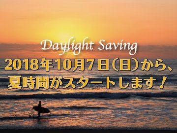 夏時間(Daylight Saving)が10月7日(日)に開始!