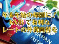 年内21日まで!年末年始の帰国や旅行前にKVBで外貨両替!