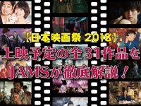 【日本映画祭2018】上映予定の全31作品を徹底解説!